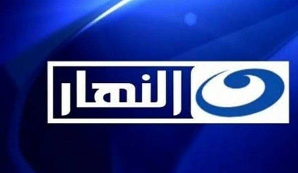 تردد قناة النهار الجديد 2019 على النايل سات
