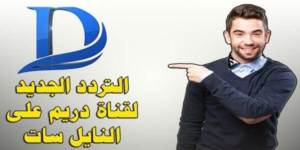 تردد قناة دريم الجديد 2019 على النايل سات