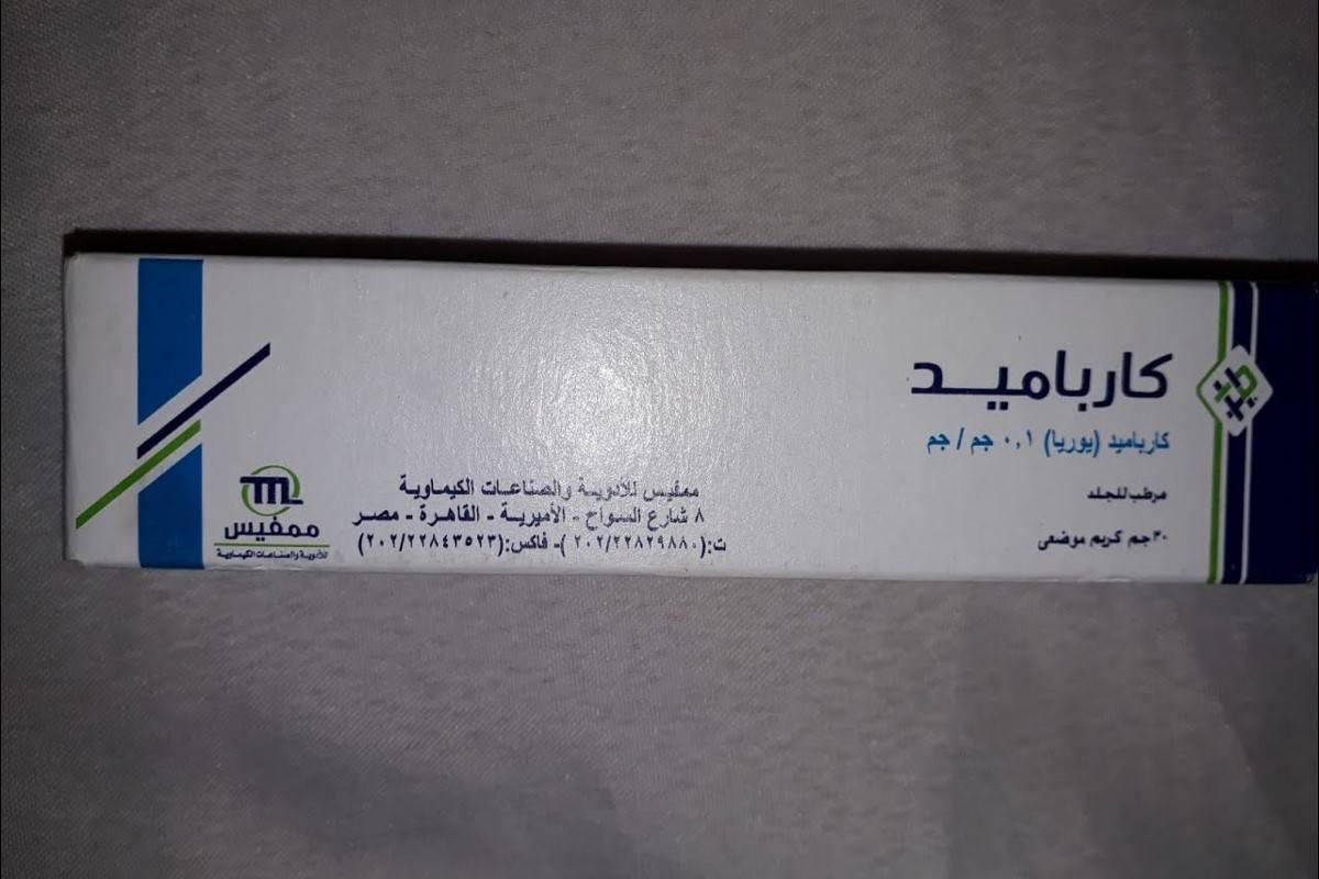 كريم كارباميد لعلاج جلد الوزة أم لتفتيح الوجه والمنطقة الحساسة