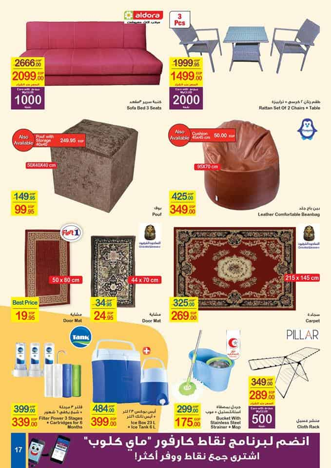 carrefour egypt mother 17 - عيون مصر