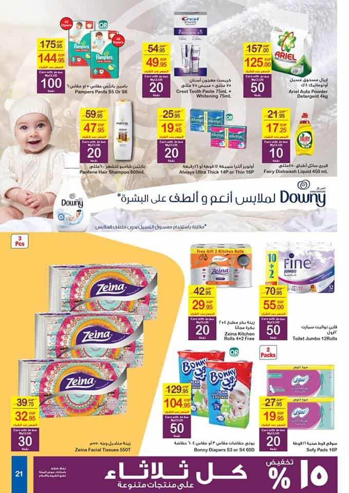 carrefour egypt mother 21 - عيون مصر