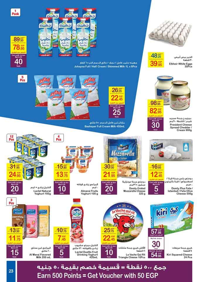 carrefour egypt mother 23 - عيون مصر