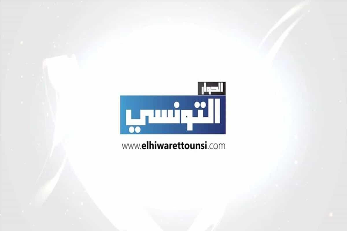 تردد قناة الحوار التونسي الجديد 2019 نايل سات هوت بيرد