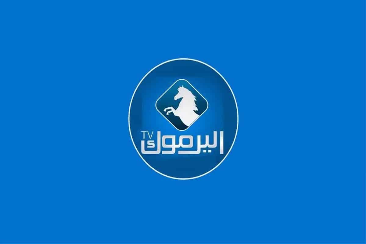 تردد قناة اليرموك الجديد 2019 على النايل سات HD
