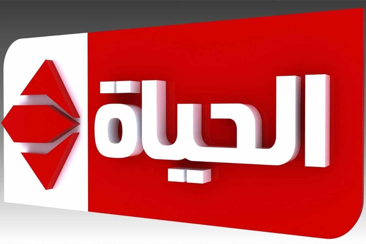 تردد قناة الحياة الحمرا الجديد 2019 على النايل سات
