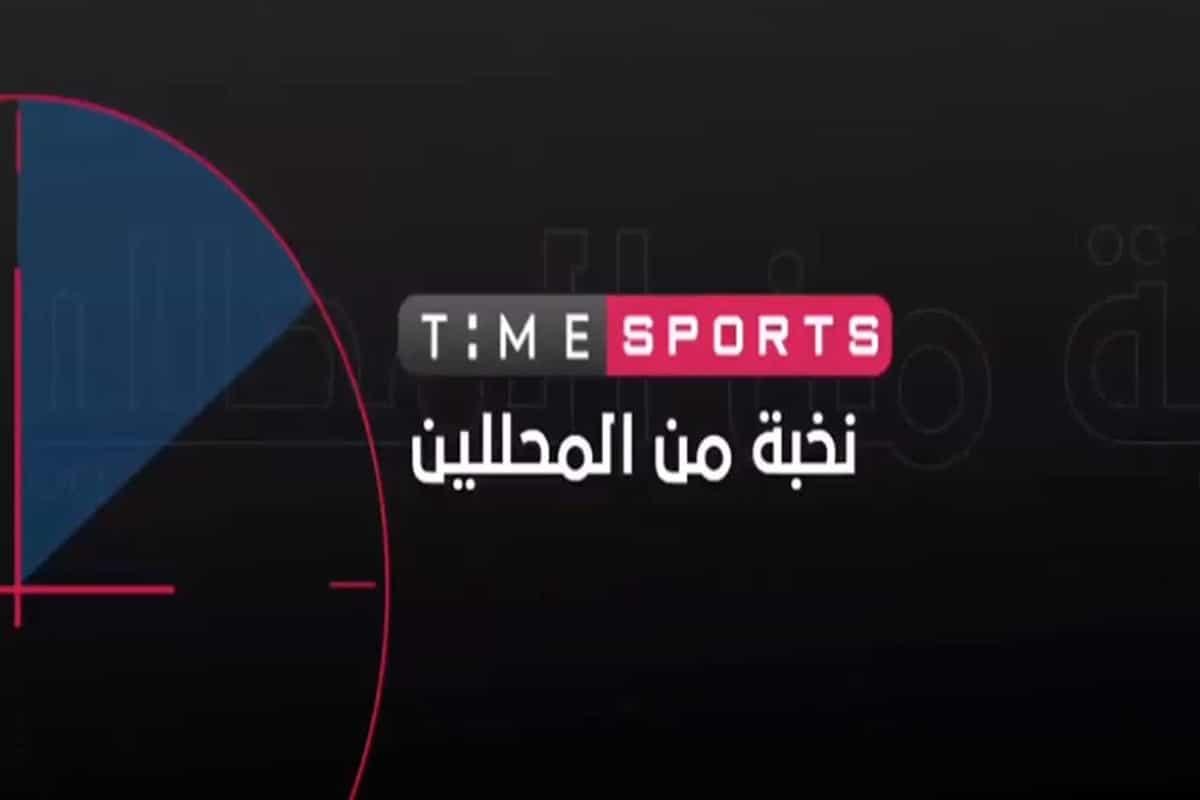 تردد قناة تايم سبورت الناقلة كأس أمم أفريقيا 2019 مجانا