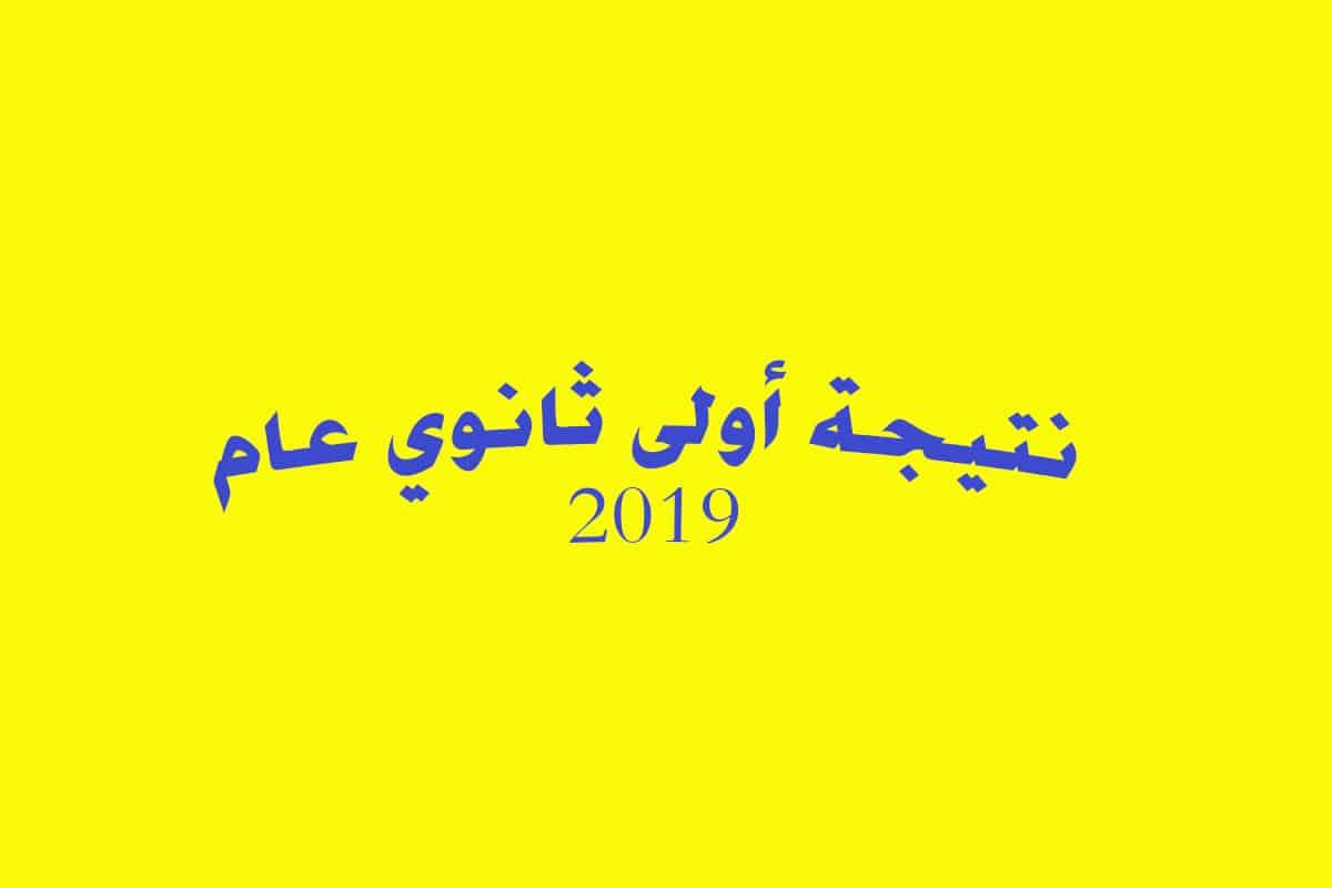 نتيجة ملاحق الصف الأول الثانوي 2019 الدور الثاني برقم الجلوس