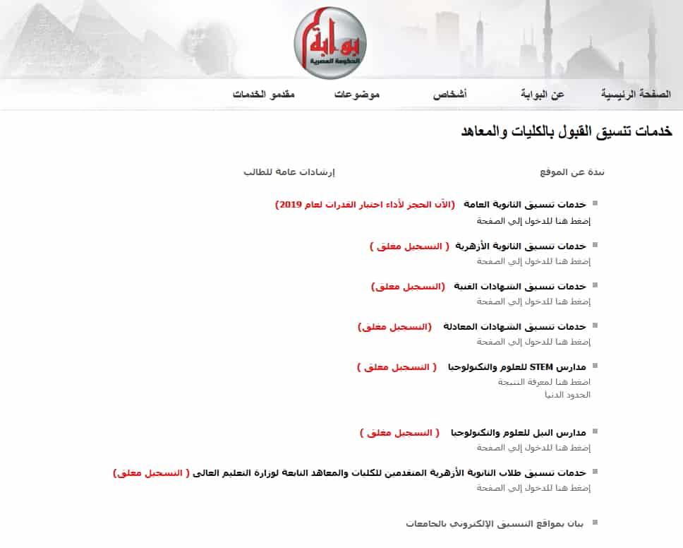 تنسيق الكليات بوابة الحكومة المصرية