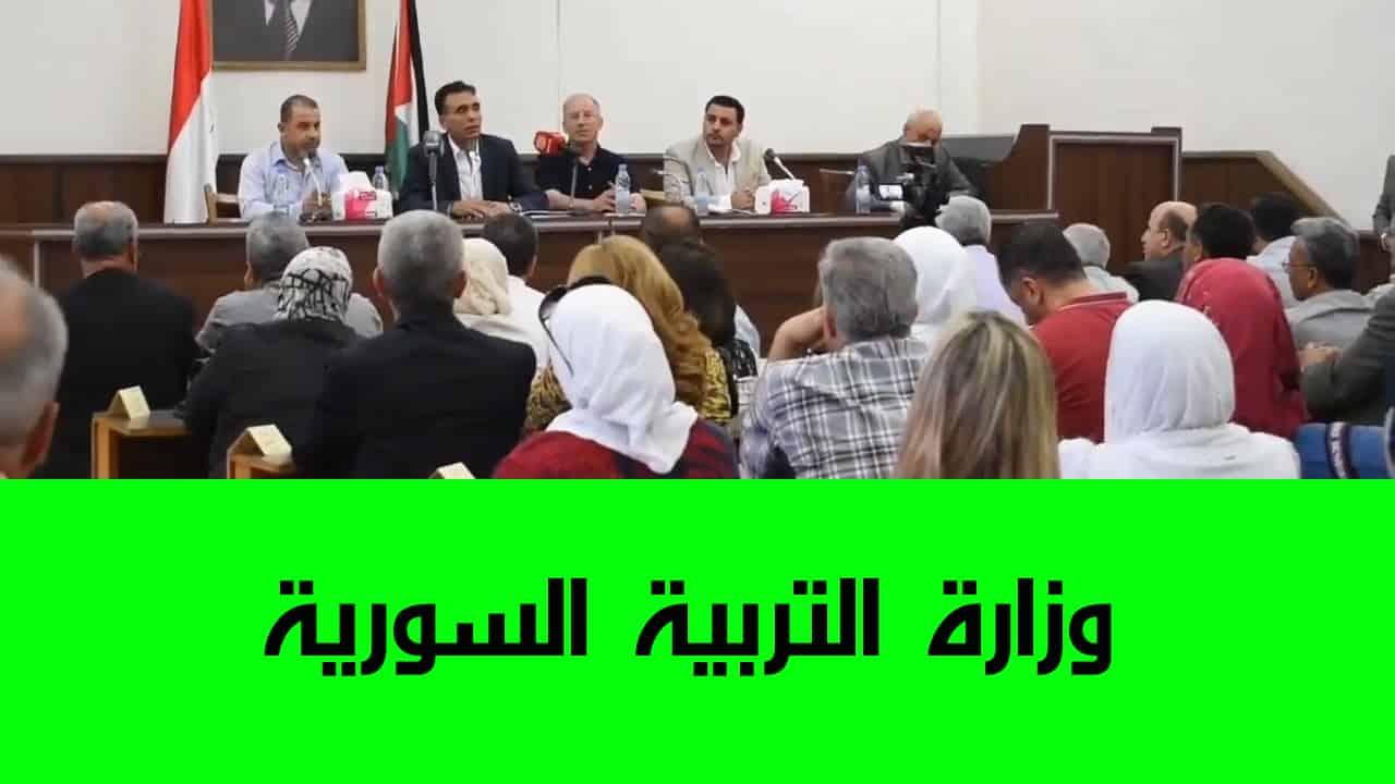 وزارة التربية السورية moed.gov.sy موقع نتائج الصف التاسع ٢٠١٩ سوريا