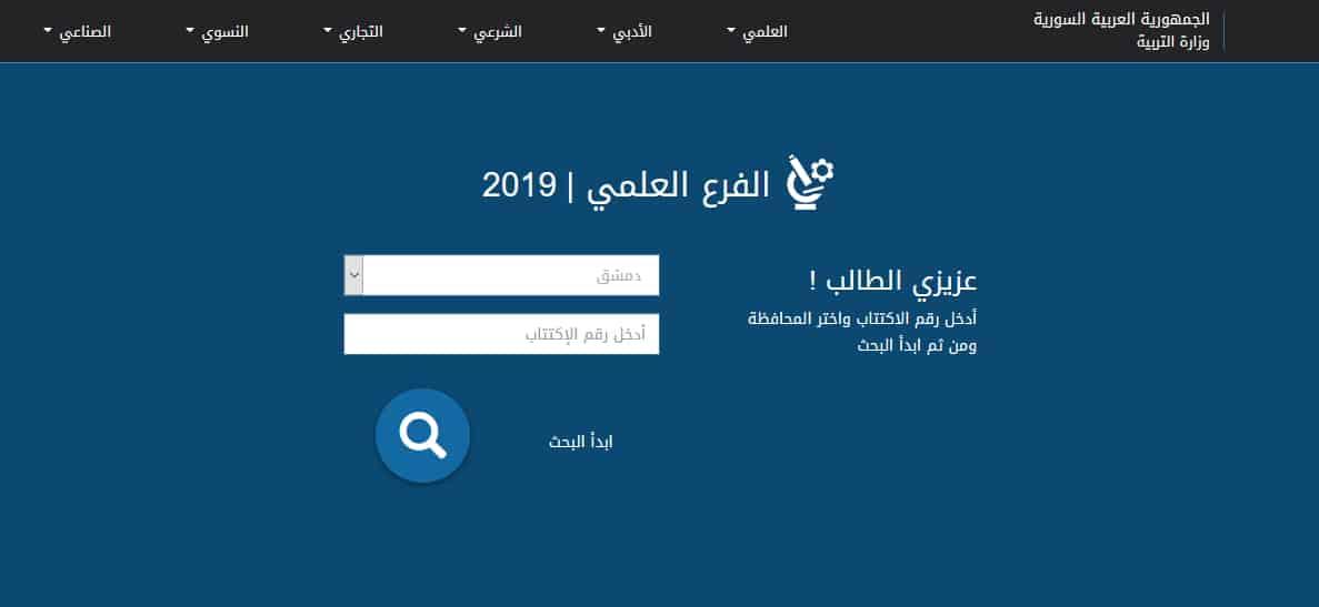نتائج البكالوريا في سوريا 2019