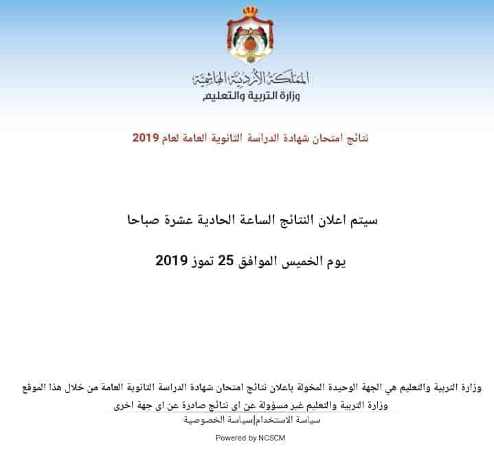 نتائج شهادة الدراسة الثانوية 2019 الأردن