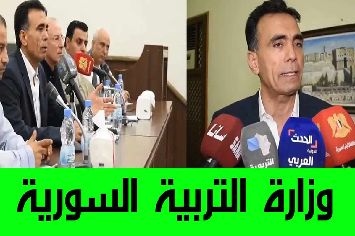 (3lamat) وزارة التربية السورية النتائج الامتحانية moed.gov.sy 2019