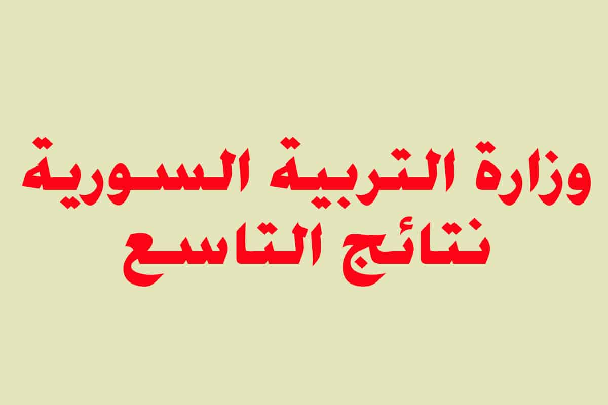 موقع وزارة التربية السورية moed.gov.sy نتائج الصف التاسع ٢٠١٩ سوريا هنا