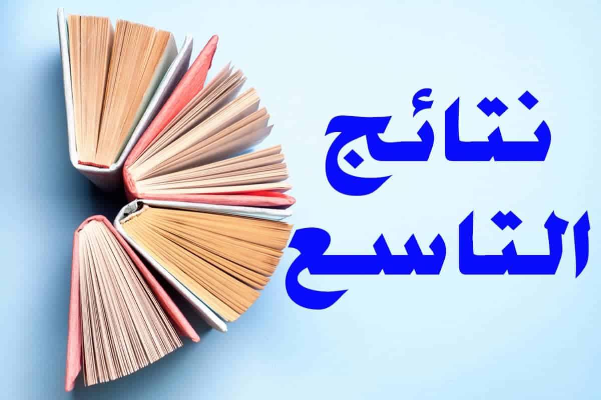 علامات شهادة نتائج التاسع 2019 وزارة التربية السورية الموقع الرسمي