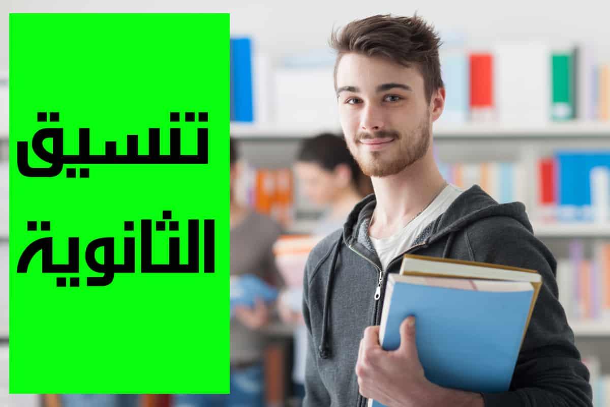 توقعات تنسيق الثانوية العامة ٢٠١٩ علمي علوم رياضة أدبي 2019 here - عيون مصر