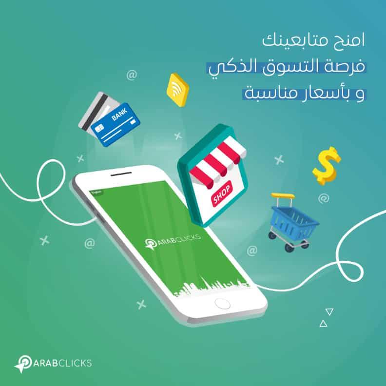 مميزات عرب كليكس