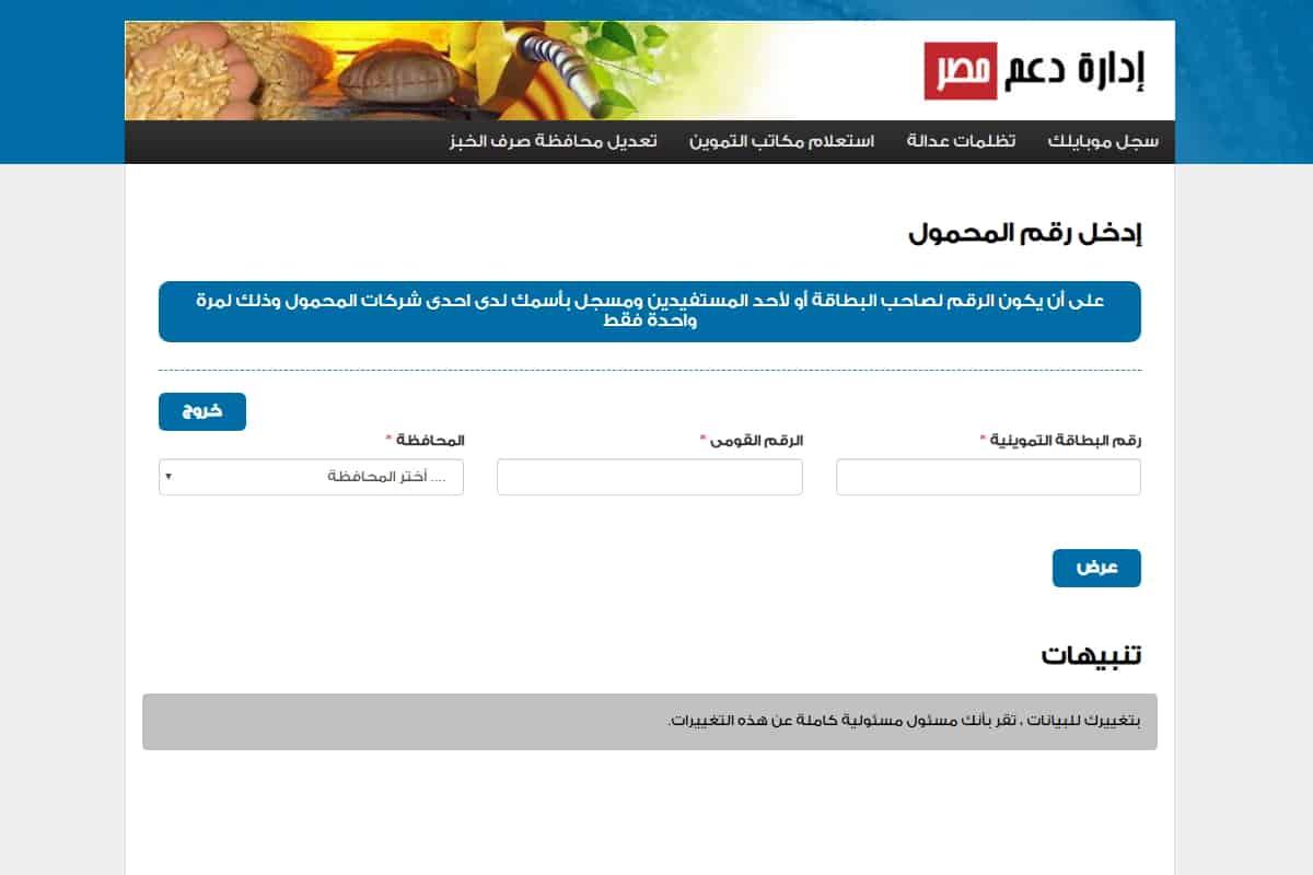 موقع دعم مصر لتسجيل رقم الموبايل 2020 خطوات