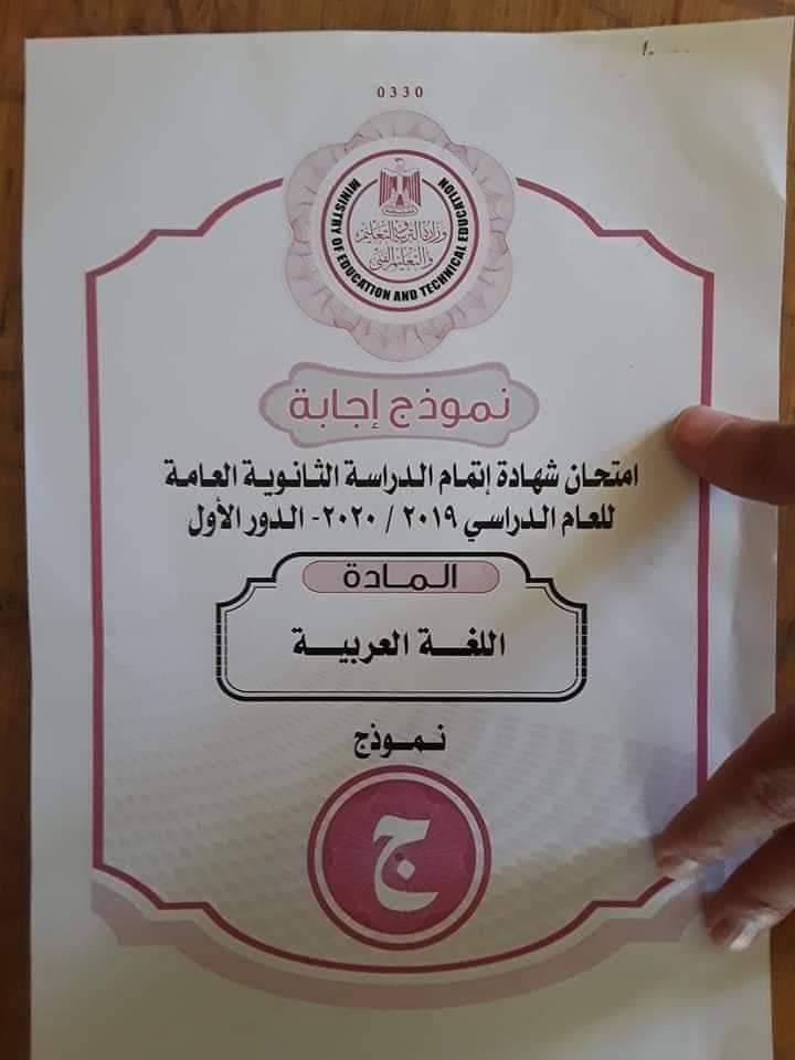 النموذج الرسمي لإجابة امتحان اللغة العربية 2020