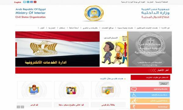 كيفية تجديد بطاقة الرقم القومي المنتهية إلكترونياً أونلاين قطاع السجل المدني وزارة الداخلية