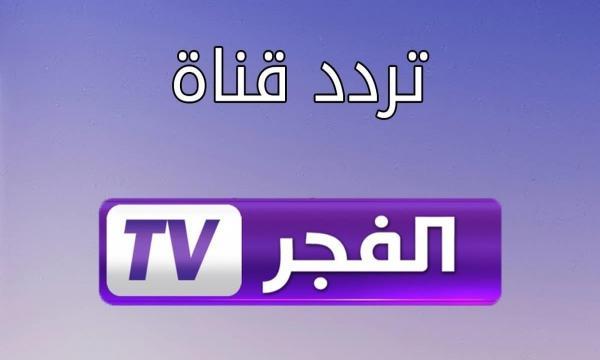 تردد قناة الفجر الجزائرية 2021 الناقلة مسلسل بربروس قيامة عثمان