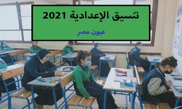 نتيجة تنسيق الشهادة الإعدادية 2021 القبول بالثانوية العامة 2022 محافظة القاهرة الجيزة الإسكندرية