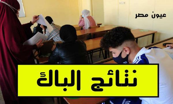 الباك سلم التنقيط نتائج امتحان شهادة التعليم الثانوي 2021 البكالوريا الجزائر حسب الولايات وكود معرفتها
