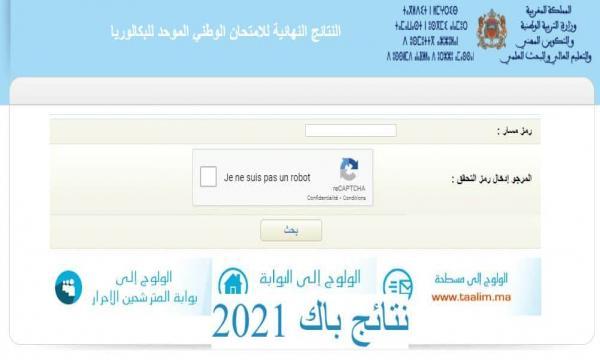 "taalim.ma نتائج الدورة الاستدراكية 2021 Résultats BAC Libre ""بكالوريا المغرب أحرار"" سوس ماسة مراكش"