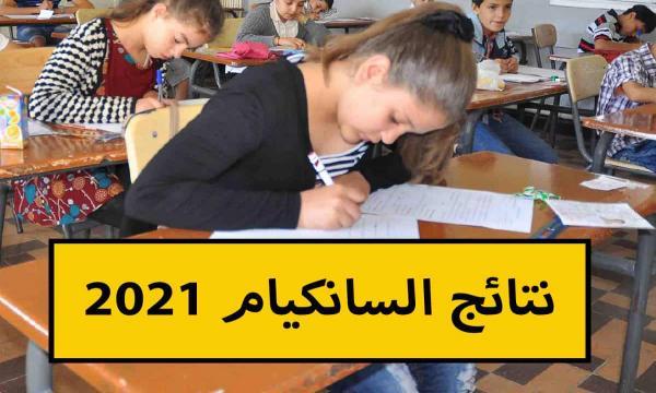 cinq.onec.dz 2021 سحب نتائج شهادة التعليم المتوسط برقم التسجيل دورة جوان