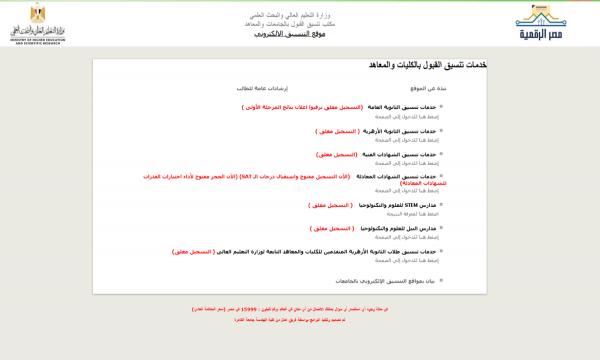 الحدود الدنيا نتيجة تنسيق الكليات 2021 مرحلة أولى بوابة الحكومة المصرية