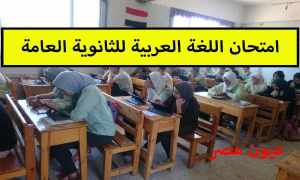 نموذج إجابة امتحان اللغة العربية 2021 بابل شيت ثالثة ثانوي pdf شعبة أدبي بتوزيع الدرجات