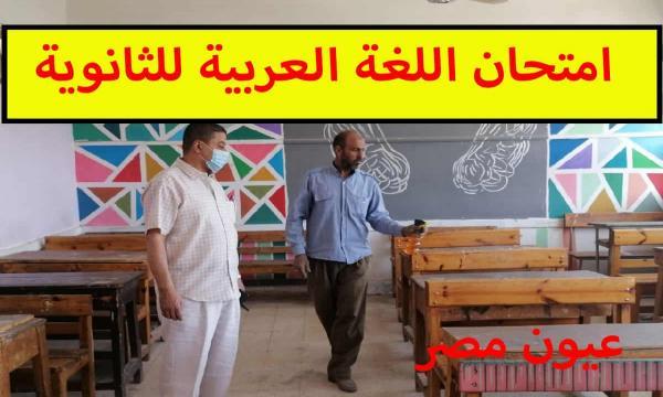 """ملف إجابات امتحان العربي ثانوية 2021 أدبي بابل شيت محدث اليوم """"حلول"""""""