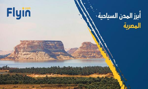 ماذا تعرف عن واحة سيوة الموجودة في مصر