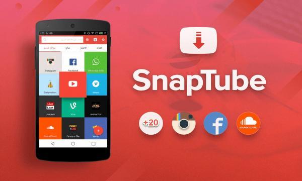 سناب تيوب أفضل تطبيق لتحميل الفيديوهات على هاتفك الذكي