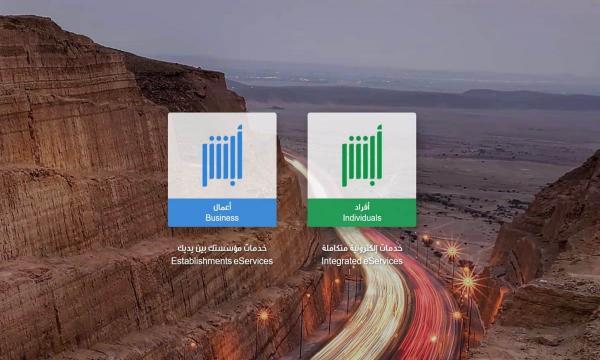 رابط ابشر دخول absher.sa سداد المخالفات المرورية Login برقم الهوية السعودية 1442
