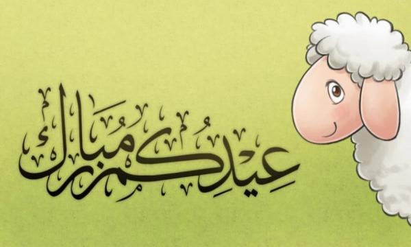 بطاقات معايدة صور تهنئة بمناسبة عيد الأضحى المبارك 2021 خلفيات كل عام وأنتم بخير سعيد