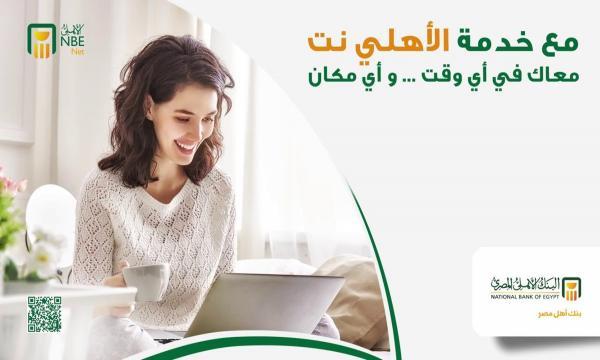 خطوات فتح حساب في البنك الأهلي المصري توفير جاري 2020