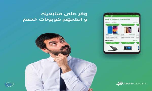 سجل في عربي كليكس للتسويق بالعمولة وزد من أرباحك