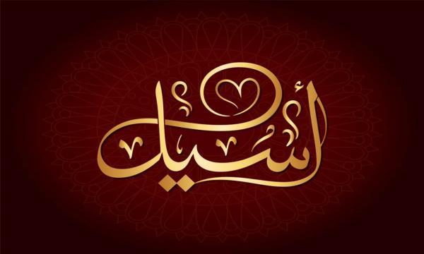 معنى اسم أسيل في الإسلام وصفاته