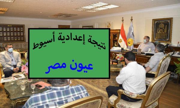 نميس نتيجة الشهادة الإعدادية محافظة أسيوط 2021 الترم الثاني ظهرت الآن برقم جلوسك