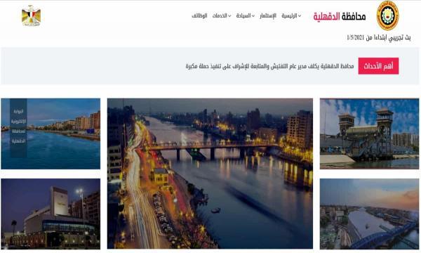 استخرج نتيجة الشهادة الإعدادية محافظة الدقهلية 2021 النهائية فيتو طلخا برشا