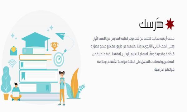 منصة درسك الأردن التعليمية darsak.gov.jo تسجيل هلا