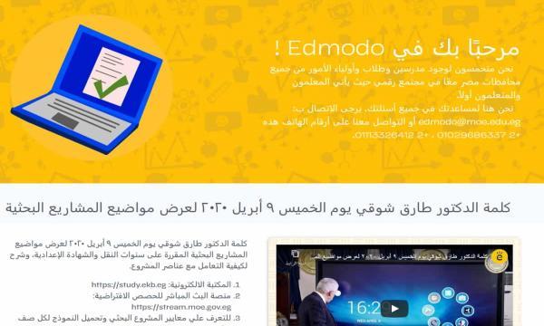 ادمودو المنصة التعليمية الالكترونية edmodo تسجيل دخول لعمل بحث طلابي