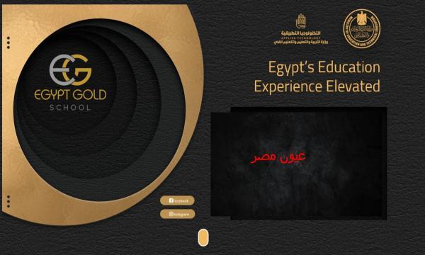 مدرسة الذهب والمجوهرات بعد الإعدادية 2021 ايجيبت جولد تنسيق شروط مصاريف