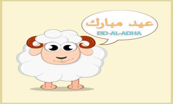 أجمل صور عيد الأضحى المبارك 2021 بطاقات تهاني بمناسبة العيد لأصحابي وحبايبي