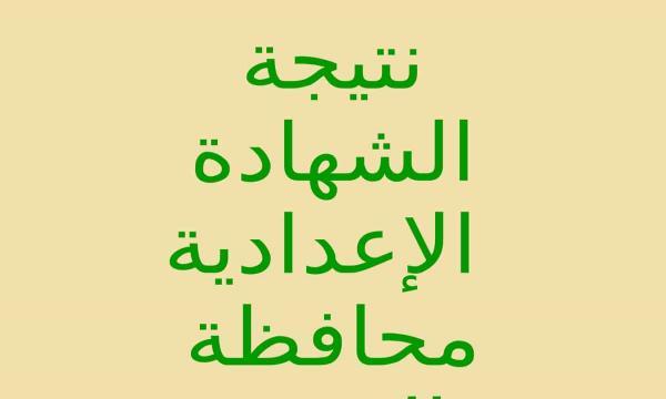 rawabet نتيجة الشهادة الاعدادية محافظة الجيزة ٢٠٢١ فيتو موقع مديرية التربية والتعليم بالجيزه 2021