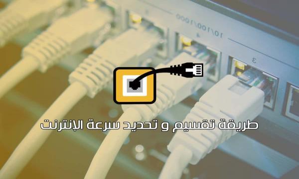 شرح تقسيم وتحديد سرعة الإنترنت بالشبكة