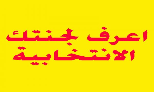 مقر اللجنة الانتخابية ٢٠١٩ لتعديل الدستور 2019 أماكن لجان الاستفتاء