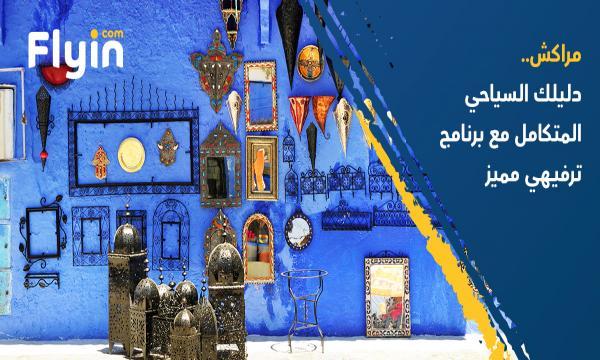 مراكش – دليلك السياحي المتكامل مع برنامج ترفيهي مميز