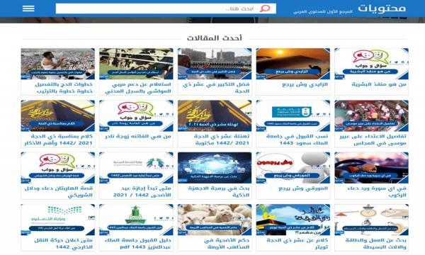موقع محتويات mhtwyat.com دليل إلكتروني شامل للباحث العربي