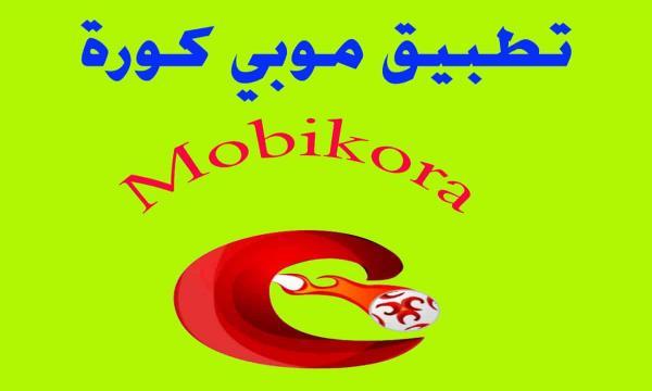 تحميل موبي كورة Mobikora apk 2021 آخر تحديث إصدار جديد